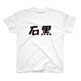 石黒 T-shirts