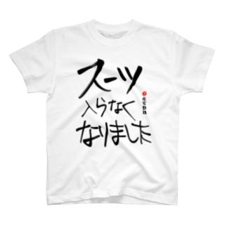 在宅勤務シャツ T-shirts