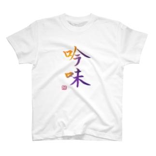 数学〜吟味〜 T-shirts