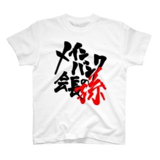 絶対に内定が取れるシャツ(ネタです T-shirts