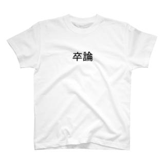 「卒論それは別離」 T-shirts