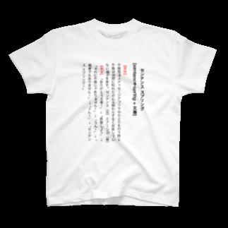 SOCOMの【辞典風】センテンス スプリング! T-shirts