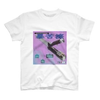 【Vokes】暴苦擦 T-shirts