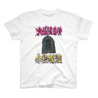 大山陵古墳(仁徳天皇陵) T-shirts