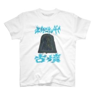 土師ニサンザイ古墳 T-shirts