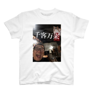 先客万来グッズ T-shirts