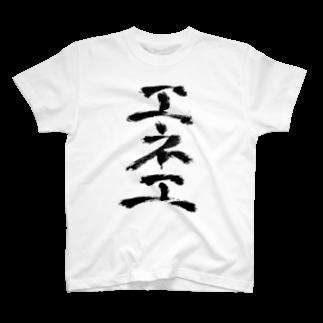 工ウェル2020【次なる企画模索中】のエネ工Tシャツ T-shirts