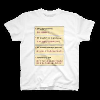 toriのおみせのサッカーサポの叫び9 T-shirts