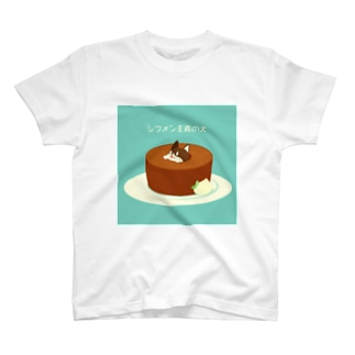 シフォン主義の犬 T-shirts