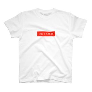 おうち時間 T-shirts