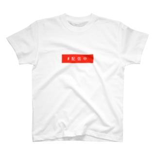 配信中 T-shirts