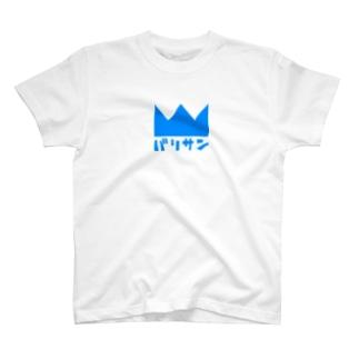 青いバリサン T-shirts