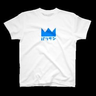 はるはらの青いバリサン T-shirts
