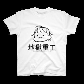 地獄重工の赤ちゃん重工 T-shirts