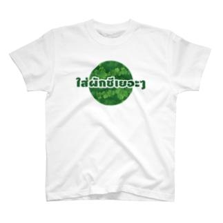 タイ語グッズ(パクチー多めで。) T-shirts