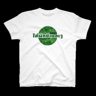 ANNGLE公式グッズストアのタイ語グッズ(パクチー多めで。) T-shirts