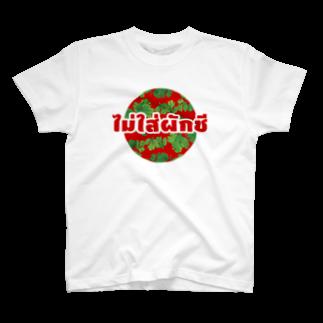 ANNGLE公式グッズストアのタイ語グッズ(パクチーなしで。) T-shirts