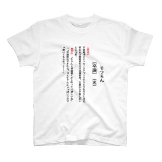 【辞典風】卒論 T-shirts