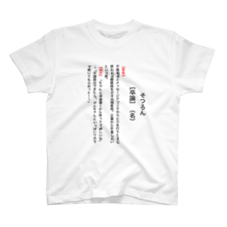 SOCOMの【辞典風】卒論 T-shirts