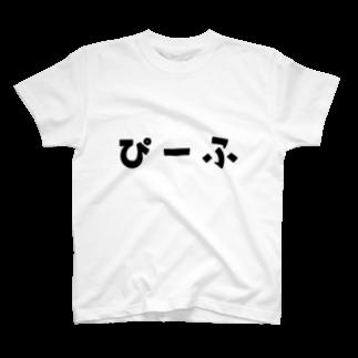 すっずーきのぴーふ T-shirts