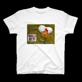 さらの溢れる能力 T-shirts