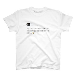 D語るヤンTシャツ T-shirts