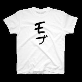 はるはらのモブ T-shirts