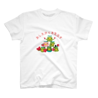 あしたから本気出す T-shirts