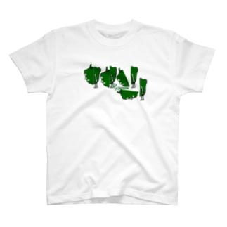 とのピーマン T-shirts