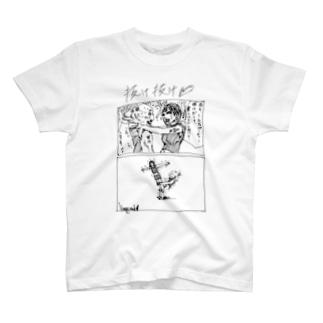 躁鬱漫画Tシャツ 抜け抜け♡ T-shirts