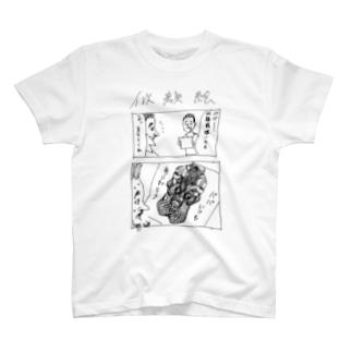 躁鬱漫画Tシャツ 似顔絵 T-shirts