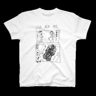 躁鬱くンのちょンの間の躁鬱漫画Tシャツ 似顔絵 T-shirts
