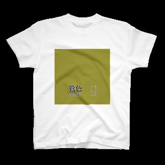 斜め上支店の和色コレクション:鶯色(うぐいすいろ) T-shirts