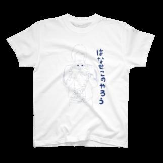 pulTのはなせこのやろう 猫 T-shirts