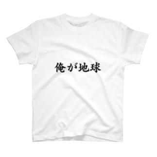 俺が地球 T-shirts