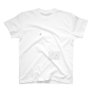 蟻(アリ) T-shirts