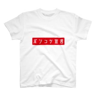ポンコツ宣言 T-shirts