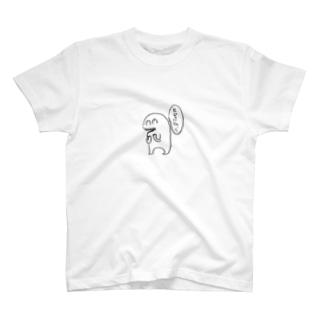 たじろぐ人 T-shirts