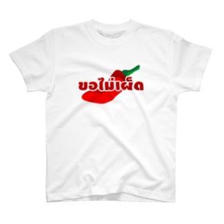 ANNGLE公式グッズストアのタイ語グッズ(辛くしないで。) T-shirts