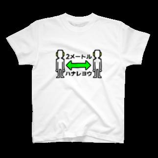 funny friendsの2メートルハナレヨウ T-shirts
