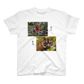 とり&とら T-shirts