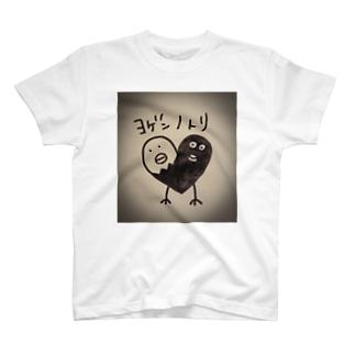 ヨゲンノトリ T-shirts