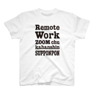 リモートワークご苦労様です T-shirts