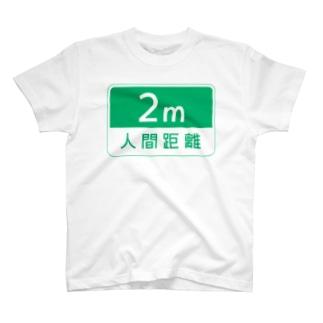 人間距離 2m ver.2.0 T-shirts