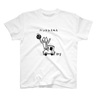 ハンドルとれた T-shirts