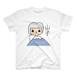 山子-名前入り- T-shirts