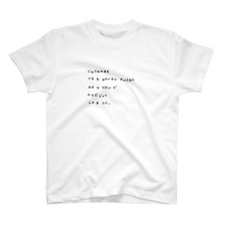 アップルパイさつじん事件 T-shirts