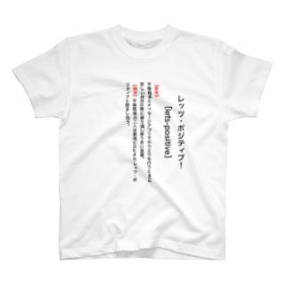 【辞典風】レッツ・ポジティブ! T-shirts