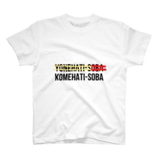 米八そばグッズショップのヨネハチソバ T-shirts