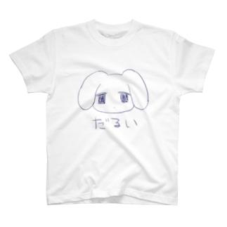 だるい T-shirts